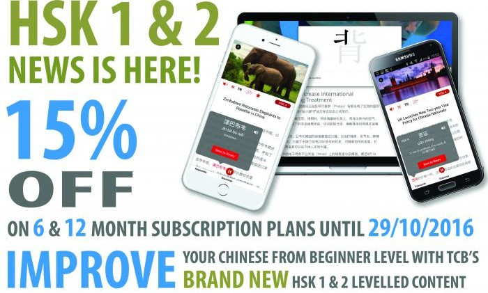 HSK 1 & 2 Release Offer – 15% Off 6 & 12 Month Subscriptions