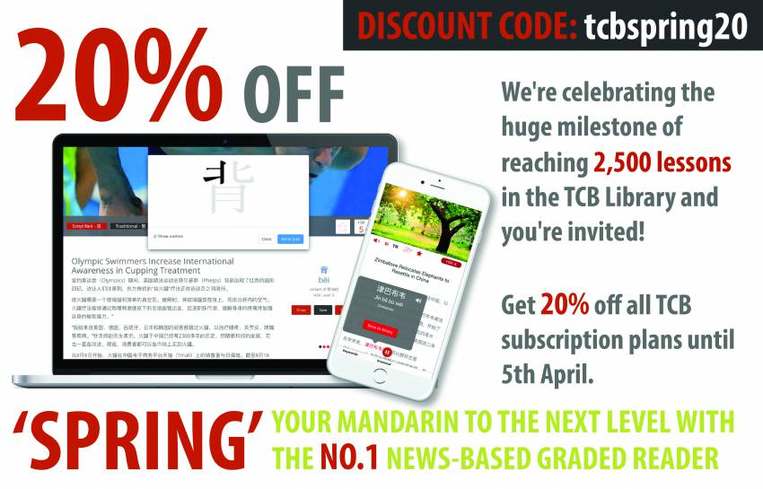 The TCB Library is Now 2,500 Lessons Strong! Celebrate with 20% Off