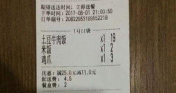 photo of a receipt in china