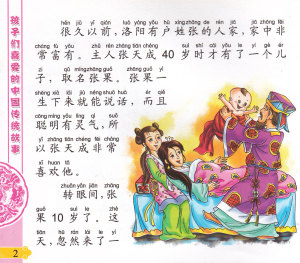 Chinese Characters pinyin book