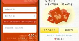 two screens showing new wechat hongbao