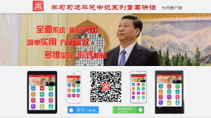 screenshot of xuexi zhongguo app