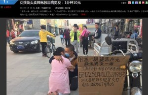 hebei woman hugging a man on the street for 10 rmb