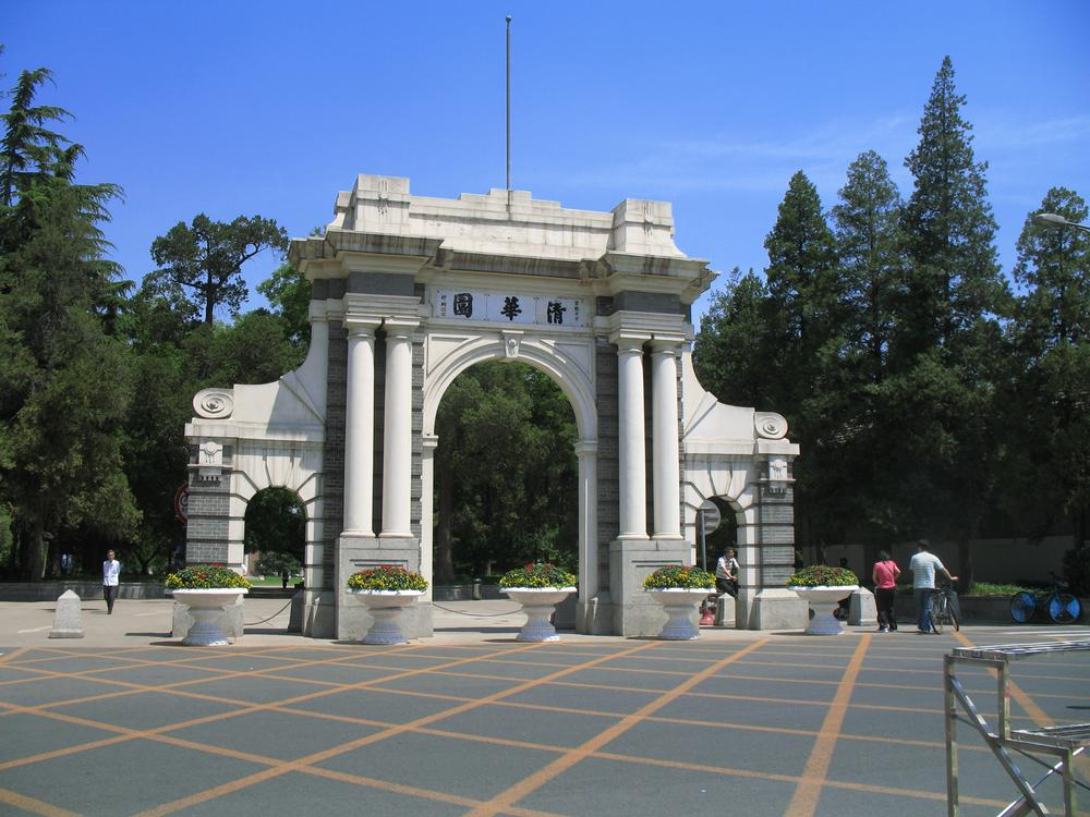 front view of an arch at Tsinghua University