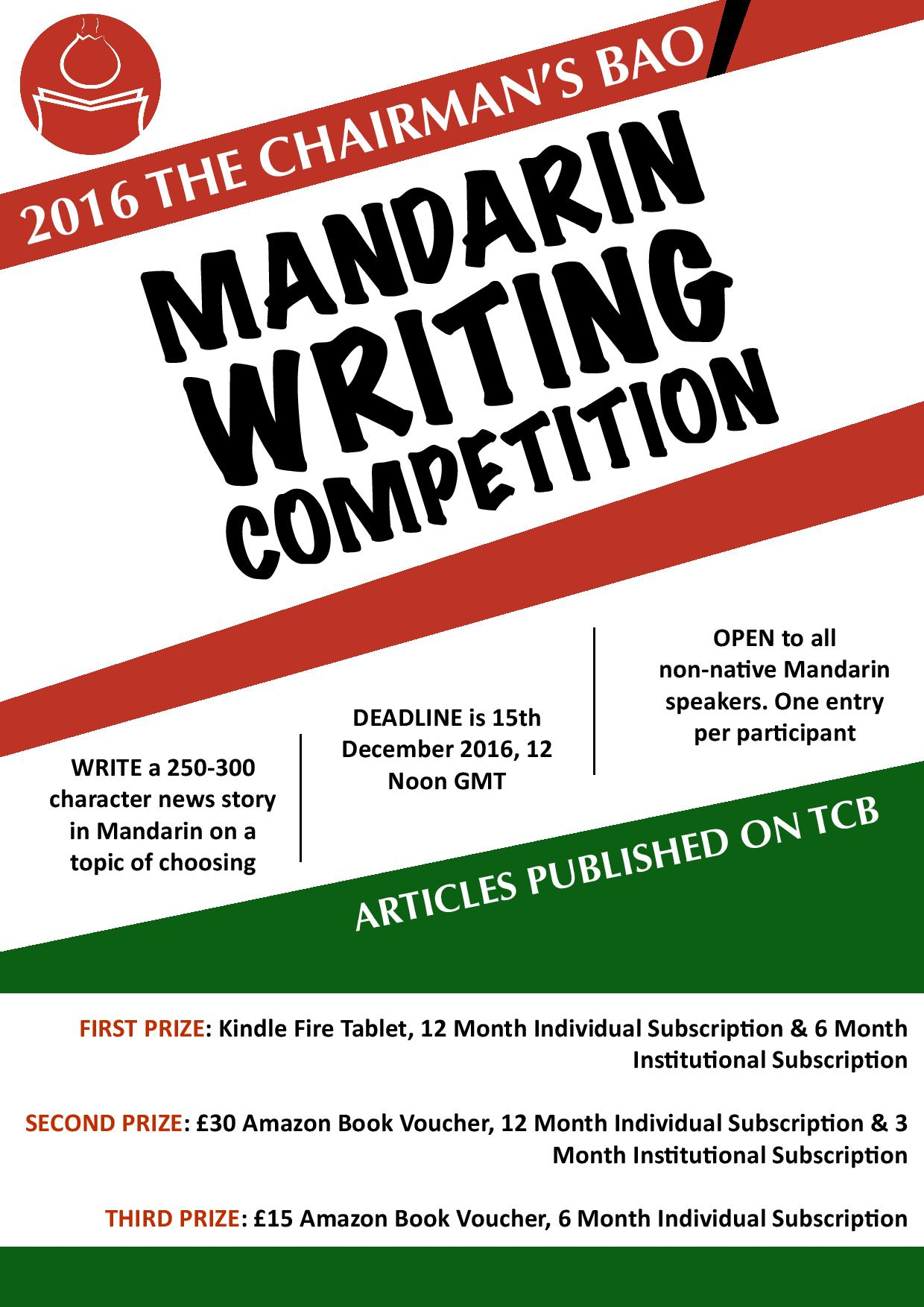Winning Entries to the 2005 Essay Competition