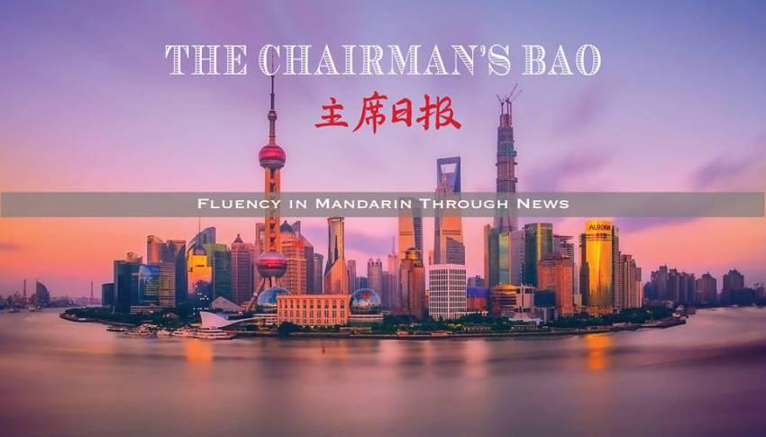 TCB Promotional Banner Shanghai Skyline