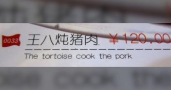 poor translation of a chinese dish on a menu