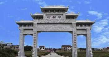 gate to peibei village in china