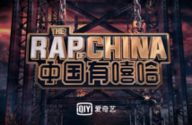 the rise of hip-hop in China