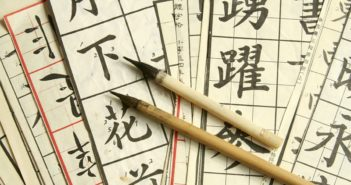 How to Learn to Write Chinese Caligraphy