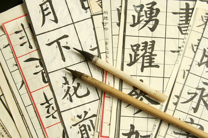 How to Learn to Write Chinese