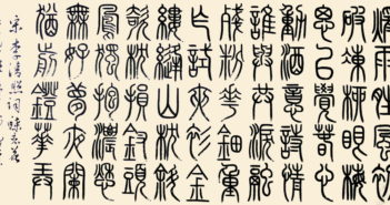 the history of chinese characters - ancient writing forms