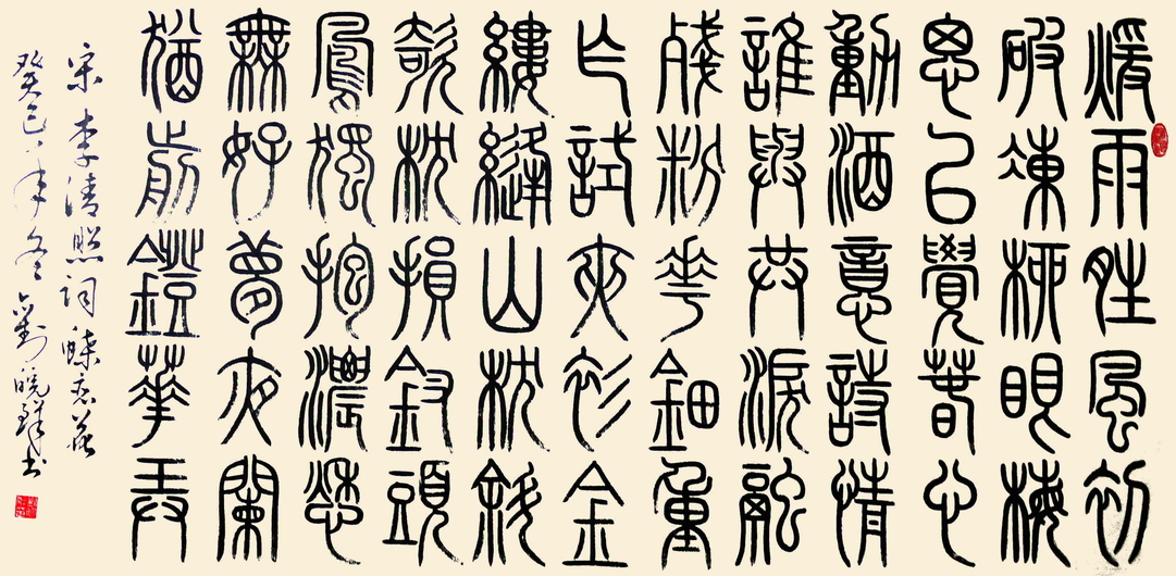 A Brief History Of Chinese Characters The Chairmans Bao