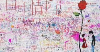 wall of expression at university in sichuan