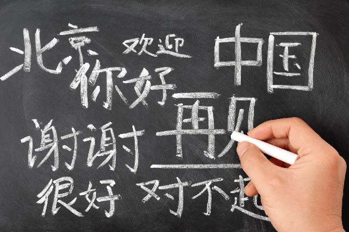 学汉语不只为了好玩,还很重要