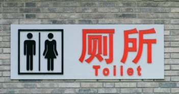 toilet sign on wall in china