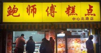 baoshifu bakery shop in china