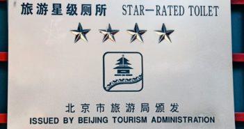 sign for bathroom in beijing
