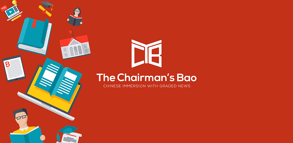 The Chairman's Bao New Mobile Application June 2018