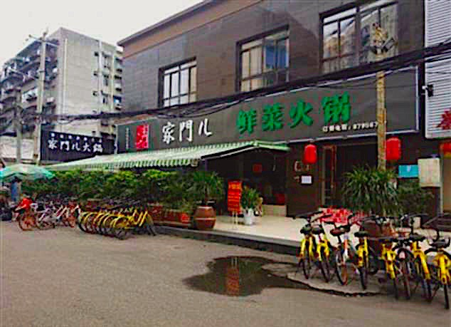 front view of a restaurant in chengdu