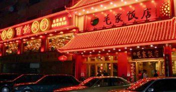 jiamao restaurant entrance