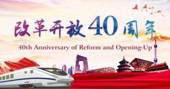 image showing 40th anniversary since china's reform