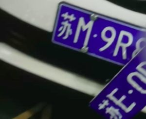 two car plates on a car