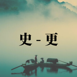 similar characters in chinese