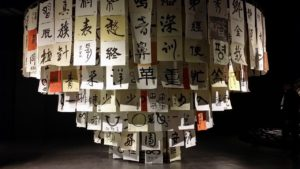 unique arrangement of chinese characters in a carousel art installation