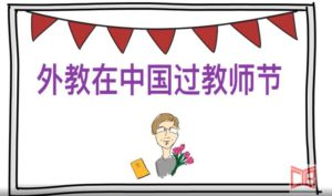 video title image - American Teacher Celebrates Teacher's Day in China