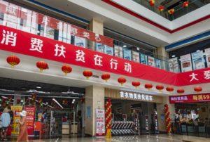 poverty relief supermarket in beijing