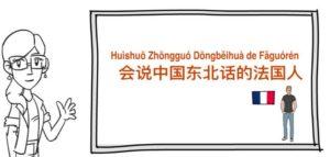 video title image - Frenchman Learns Northeastern Mandarin