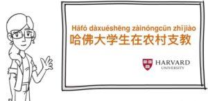 video title image - Harvard Graduate Returns to China to Teach Rural Children