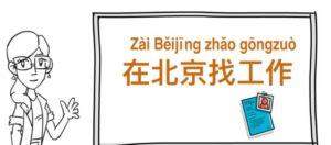 video title image - Man Goes on Job Hunt in Beijing