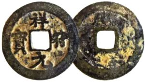 two sides of Chinese copper coin found in UK countryside