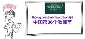 video title image - China Celebrates 36th Teachers' Day