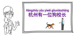 video title image - Man Becomes Headmaster of Dog School in Hangzhou